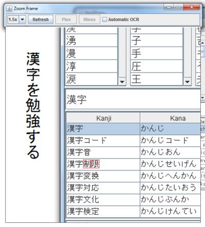 KanjiTomo - OCR Program for Japanese text